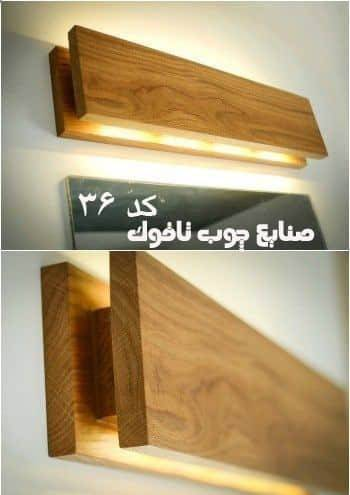 چراغ های دیواری چوبی