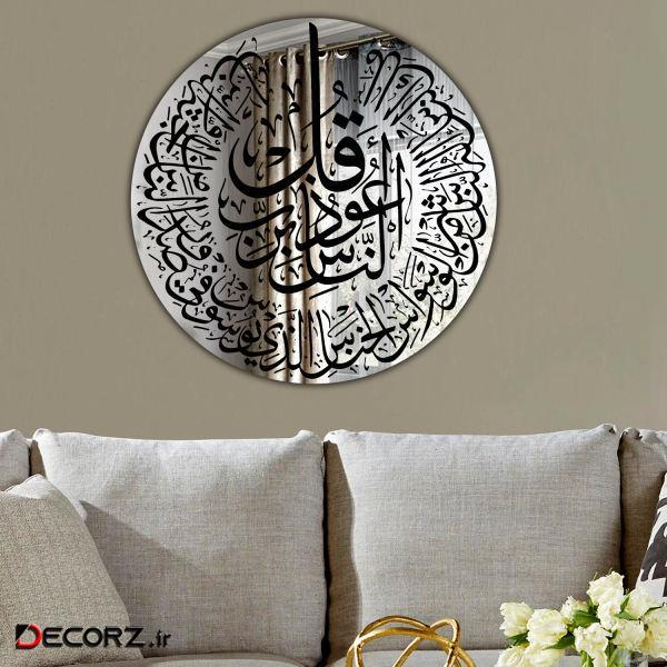 آینه کارا دیزاین طرح مذهبی کد 010