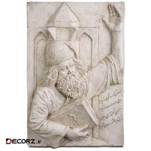 مجسمه تندیس و پیکره شهریار مدل کتیبه باباطاهر کد M130-2