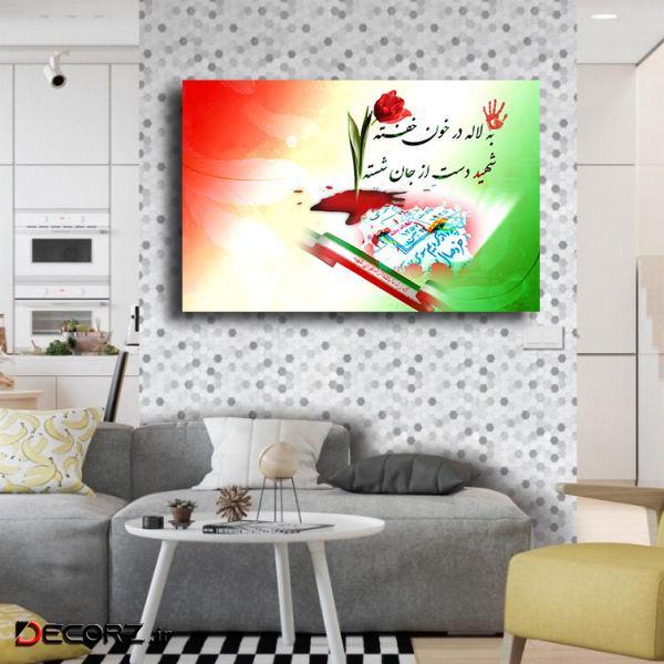 تابلو شاسی مدل ایران کد 9