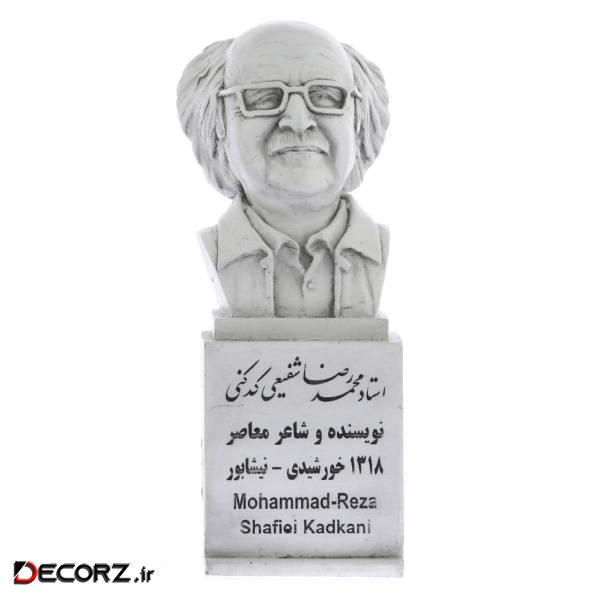 تندیس یادمان طرح محمدرضا شفیعی کد کنی کد S283