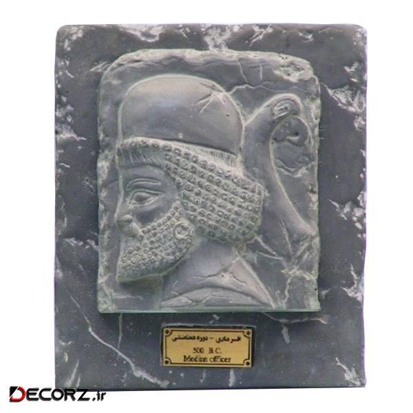 مجسمه تندیس و پیکره شهریار مدل تابلو سنگی افسر مادی کد MO2660