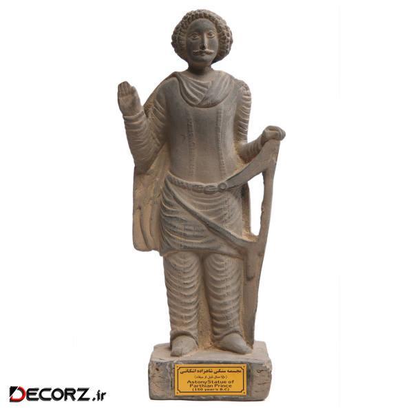 مجسمه تندیس و پیکره شهریار مدل مجسمه سنگی شاهزاده اشکانی کد MO2940