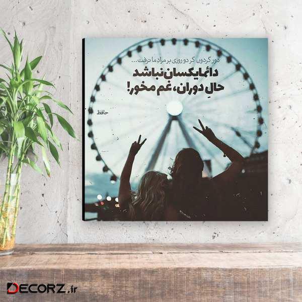 تابلو شاسی طرح شعر حافظ کد ET217