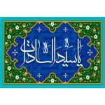 تابلو شاسی مدل اسماء الله یا سید السادات T3248