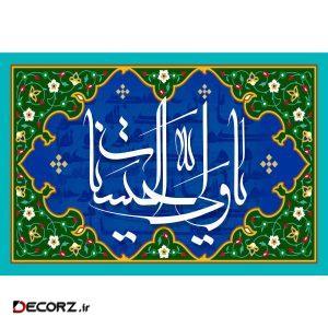 تابلو شاسی مدل اسماء الله یا ولی الحسنات T3251